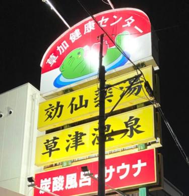 """草加健康センター """" 湯乃泉 """""""