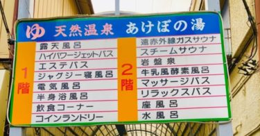 江戸川区にて日本一最古の銭湯あけぼの湯へ